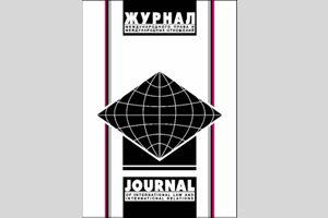 Journal of International Law and International Relations