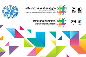 #InclusiveBelarus